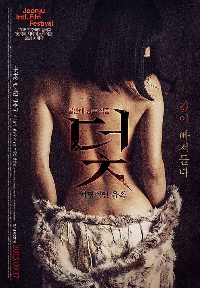 [18+ Korean] Trap (2015) Dvdrip 480p [800MB] mp4