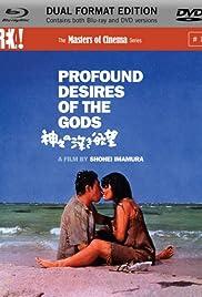 Kamigami no fukaki yokubô Poster
