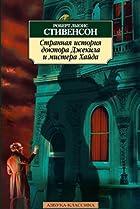 Image of Strannaya istoriya doktora Dzhekila i mistera Khayda