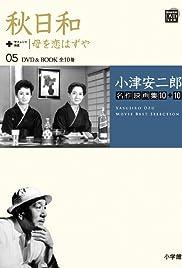 Haha wo kowazuya Poster