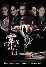 Seung joi nei jor yau(2017)