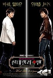 Cinderella Man (2009) | END