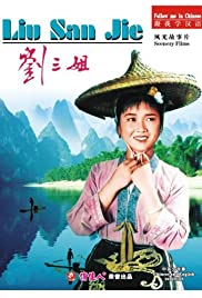 Liu san jie (1960) Poster - Movie Forum, Cast, Reviews