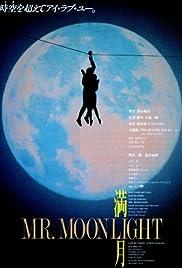 Mangetsu: Mr. Moonlight Poster