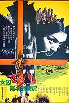 Female Prisoner Scorpion: Jailhouse 41 (1972) Poster
