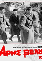 Aris Velouhiotis: To dilimma
