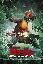 Kamen Raidâ Amazon Poster