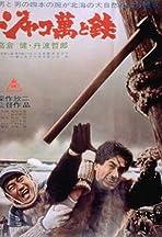 Jakoman and Tetsu