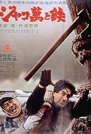 Jakoman and Tetsu Poster