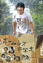 Hômuresu chûgakusei Poster