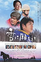 Yuki ni negau koto (2005) Poster