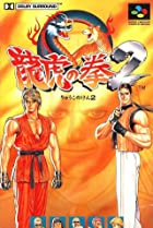 Image of Art of Fighting 2