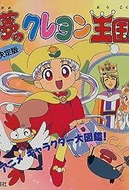 Yume no crayon oukoku Poster
