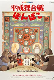 Pom Poko (1994) Poster - Movie Forum, Cast, Reviews
