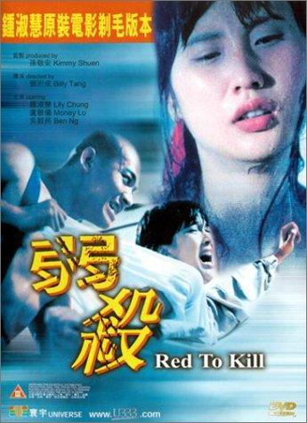 Red To Kill (1994)