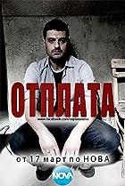 Image of Otplata