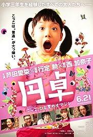 Entaku Poster