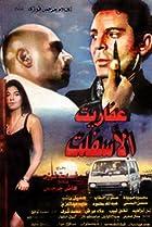 Image of Afarit el-asphalt