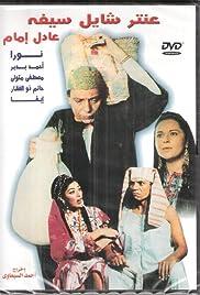 Antar Shayel Saifoh Poster