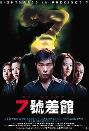 Qi hao cha guan Poster