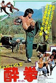 Drunken Master(1978) Poster - Movie Forum, Cast, Reviews