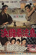 Image of Samurai III: Duel at Ganryu Island