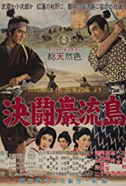 Samurai III: Duel at Ganryu Island (1956) Poster - Movie Forum, Cast, Reviews
