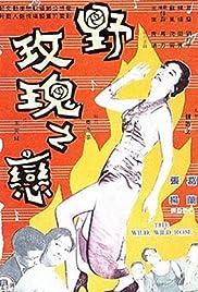 Ye mei gui zhi lian(1960) Poster - Movie Forum, Cast, Reviews