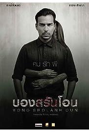Nonton Film Bong Srolanh Oun (2015)