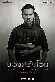 Bong Srolanh Oun Poster