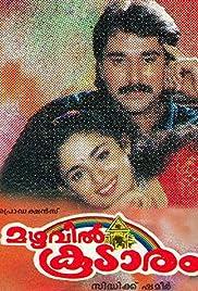 Mazhavilkoodaram Poster