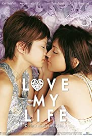 Love My Life (2006) Poster - Movie Forum, Cast, Reviews