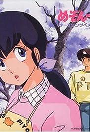 Maison Ikkoku Poster - TV Show Forum, Cast, Reviews