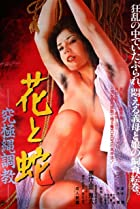 Image of Hana to hebi: kyûkyoku nawa chôkyô