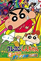 Image of Shin Chan: The Adult Empire Strikes Back
