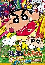 Kureyon Shin-chan: Arashi wo yobu - Mouretsu! Otona teikoku no gyakushuu