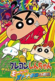Kureyon Shin-chan: Arashi wo yobu - Mouretsu! Otona teikoku no gyakushuu (2001) Poster - Movie Forum, Cast, Reviews
