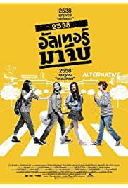Watch Movie Back to the 90s (2015)