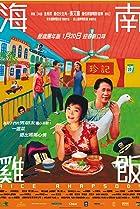 Hainan ji fan (2004) Poster