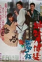 Image of Hibotan bakuto: isshuku ippan