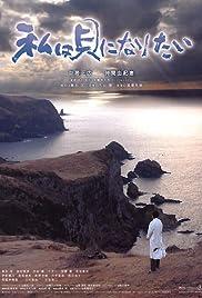 Watashi wa kai ni naritai Poster