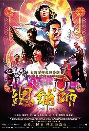 Zong pu shi Poster