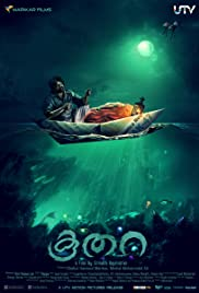 Koothara (2014) Poster - Movie Forum, Cast, Reviews