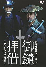 Oyari Haishaku - Yoidore Kotôji Tomegaki Poster
