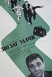 Zigzag udachi Poster