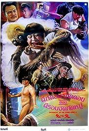Gui yao gui(1989) Poster - Movie Forum, Cast, Reviews