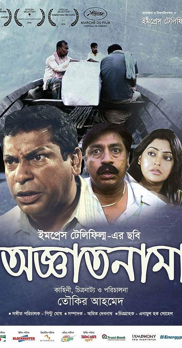 indian bangla movie bindaasinstmank