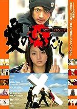 Love Exposure(2009)