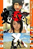 Ai no mukidashi (2008) Poster