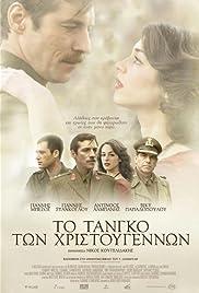 To tango ton Hristougennon Poster